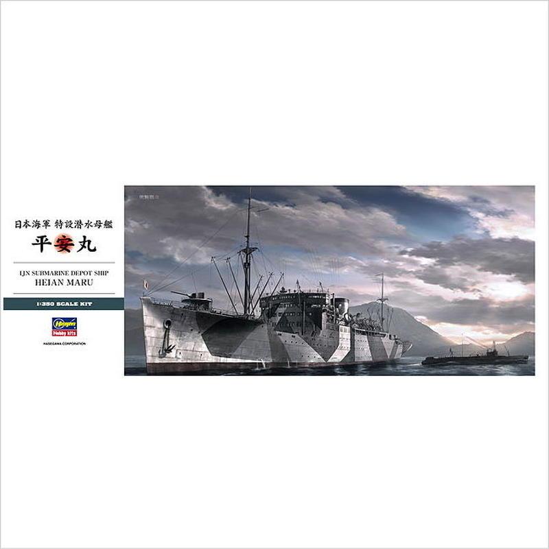 プラモデル ハセガワ 1/350 日本海軍 特設潜水母艦 平安丸 限定生産品 (箱に痛みあり特価)
