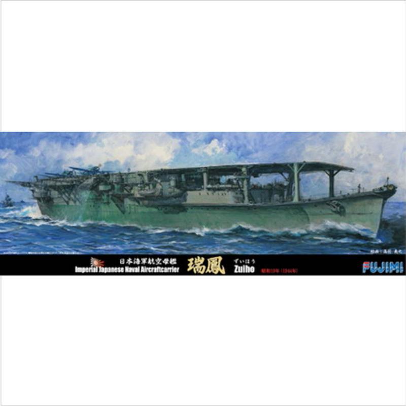 プラモデル フジミ 1/700 特87 日本海軍航空母艦 瑞鳳 昭和19年