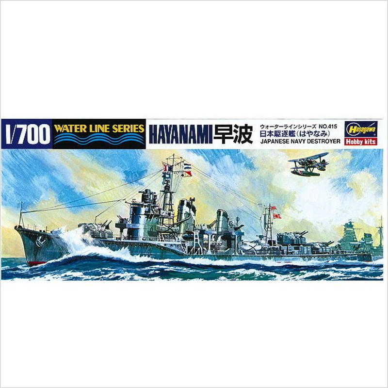 プラモデル ハセガワ 1/700 日本海軍 駆逐艦 早波 415
