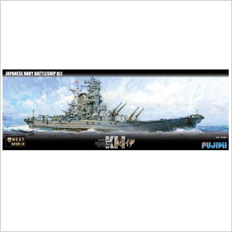 プラモデル フジミ 1/700 艦NX3 日本海軍戦艦 紀伊(超大和型戦艦)