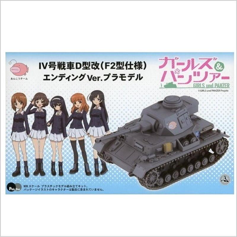 プラモデル ピットロード ノンスケール PD47「ガールズ&パンツァー IV号戦車D型改(F2型仕様)エンディングVer.プラモデル」
