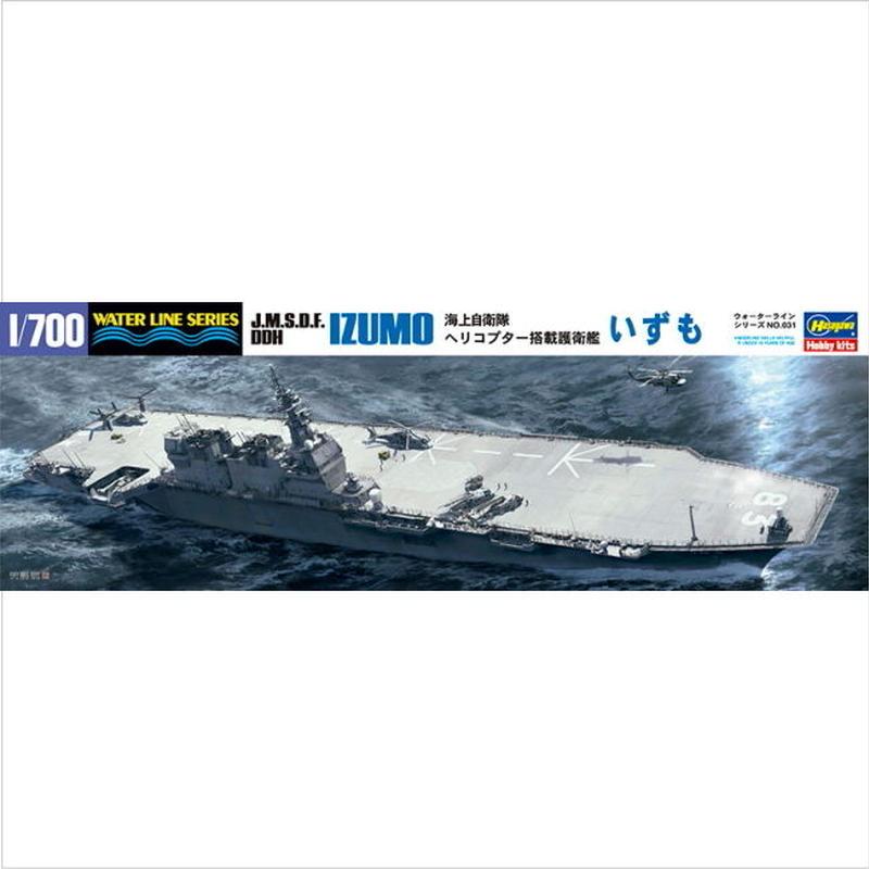 プラモデル ハセガワ 1/700 海上自衛隊 ヘリコプター搭載護衛艦 いずも 031