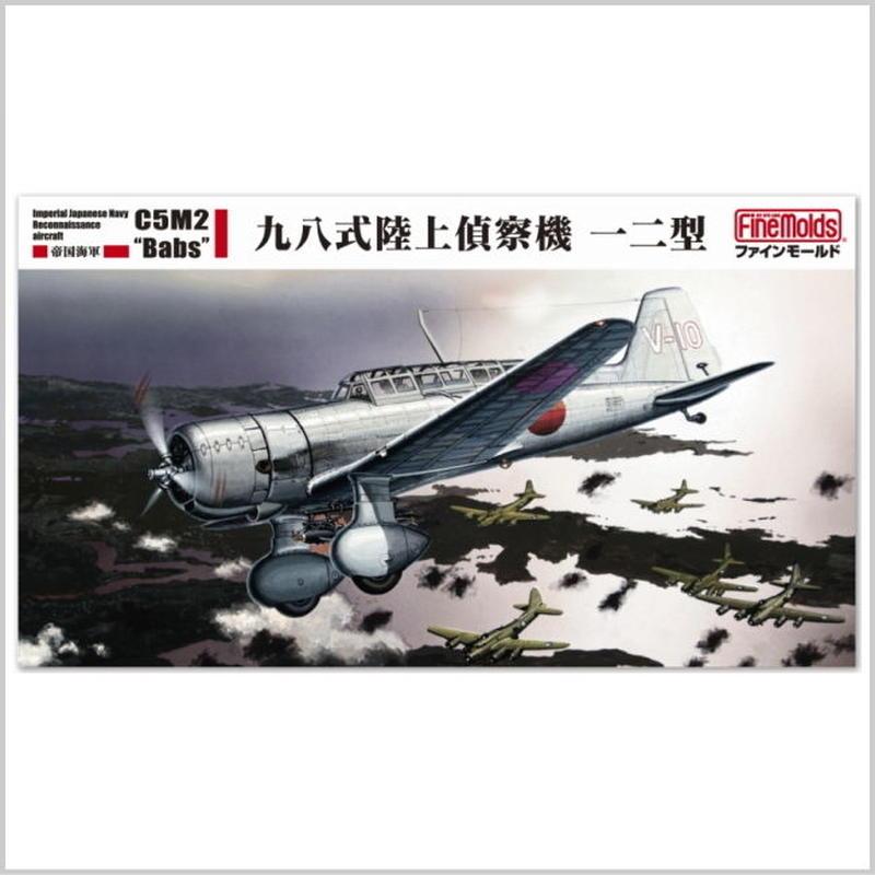 プラモデル ファインモールド 1/48 九八式陸上偵察機一二型 FB24