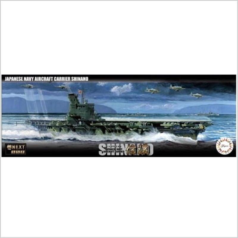 プラモデル フジミ 1/700 艦NX8 日本海軍航空母艦 信濃