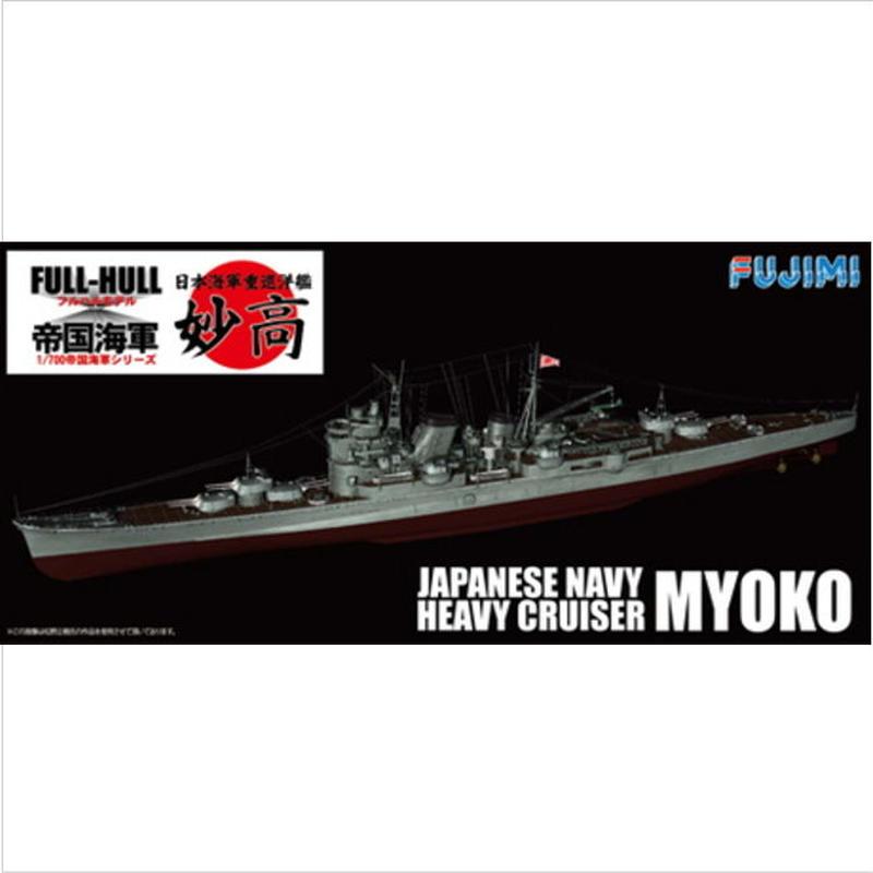 プラモデル フジミ 1/700 FH32 日本海軍重巡洋艦 妙高 フルハルモデル