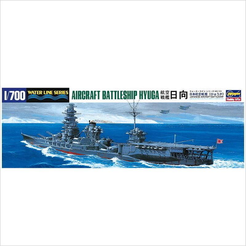 プラモデル ハセガワ 1/700 航空戦艦 日向 120
