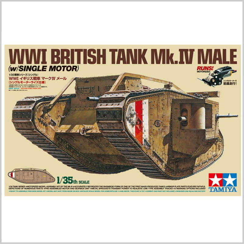 プラモデル タミヤ 1/35 WWI イギリス戦車 マークIV メール(シングルモーターライズ仕様) 30057