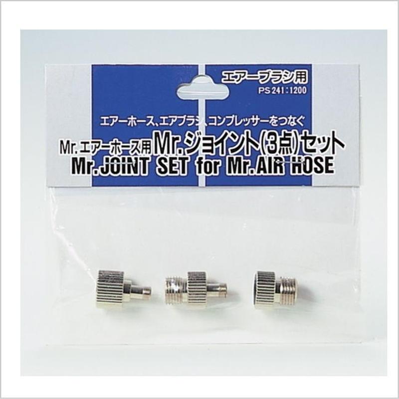 エアブラシ部品 Mr.エアーホース用 Mr.ジョイント(3点セット)PS241