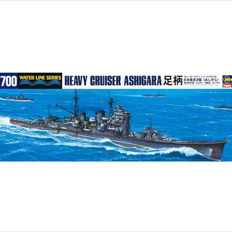 プラモデル ハセガワ 1/700 日本海軍 重巡洋艦 足柄 43336