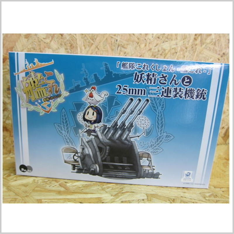プラモデル ピットロード PD85 「艦隊これくしょん -艦これ- 」妖精さんと25㎜三連装機銃