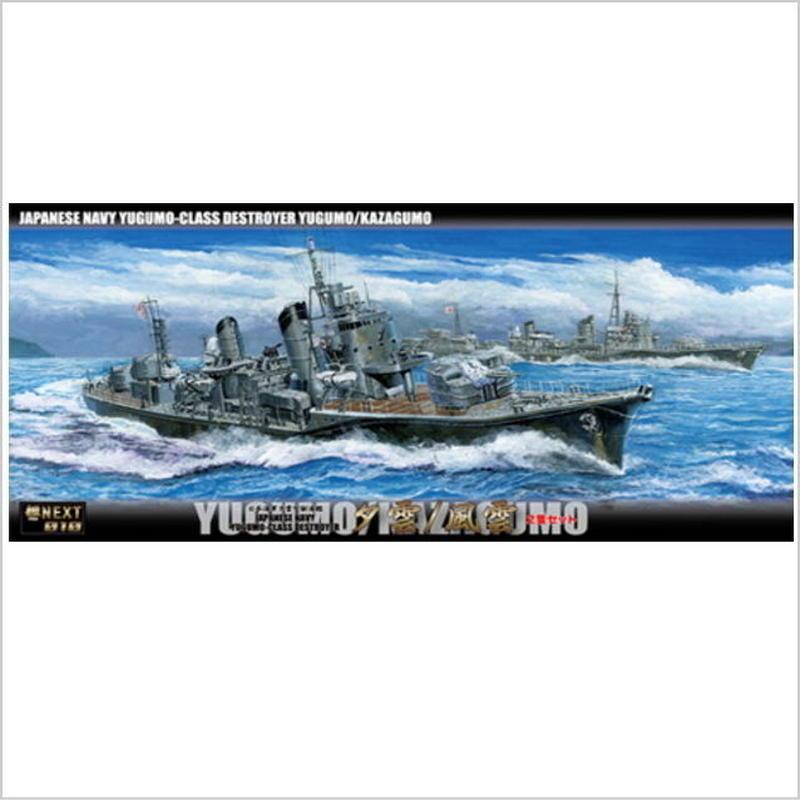 プラモデル フジミ 1/700 艦NX10 日本海軍夕雲型駆逐艦 夕雲/風雲 2隻セット