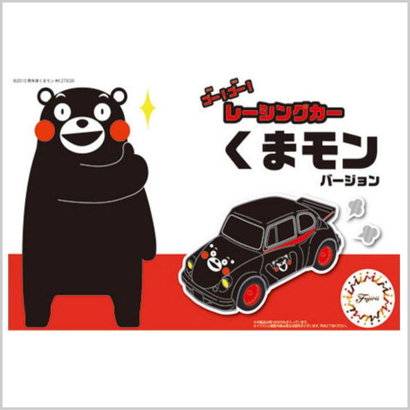 プラモデル フジミ くまモン4 レーシングカー くまモンバージョン