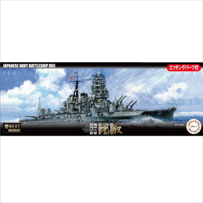 プラモデル フジミ 1/700 艦NX6-EX1  日本海軍戦艦 比叡 特別仕様エッチング付き