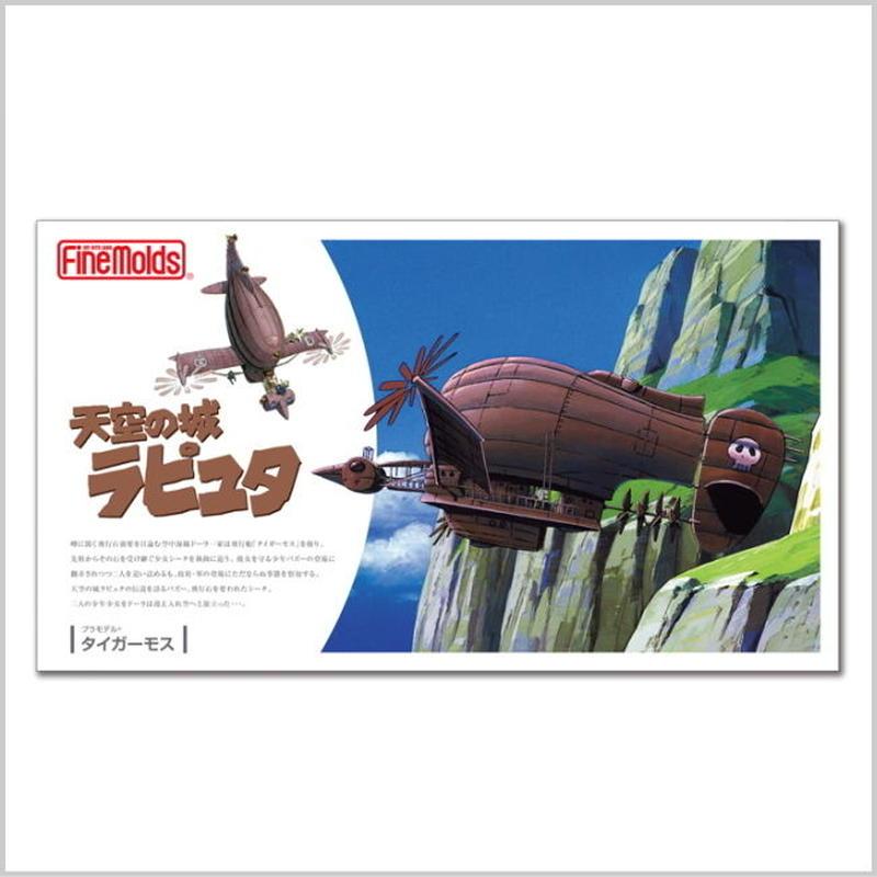 プラモデル ファインモールド ノンスケール 天空の城ラピュタ