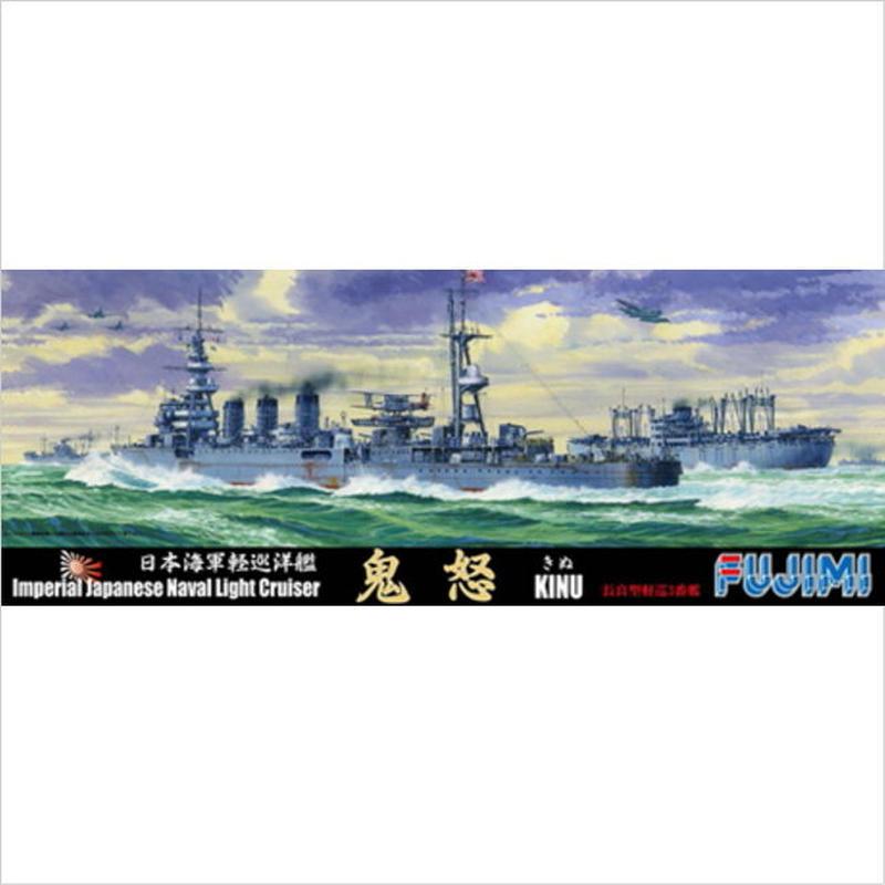 プラモデル フジミ 1/700 特103 日本海軍 軽巡洋艦 鬼怒