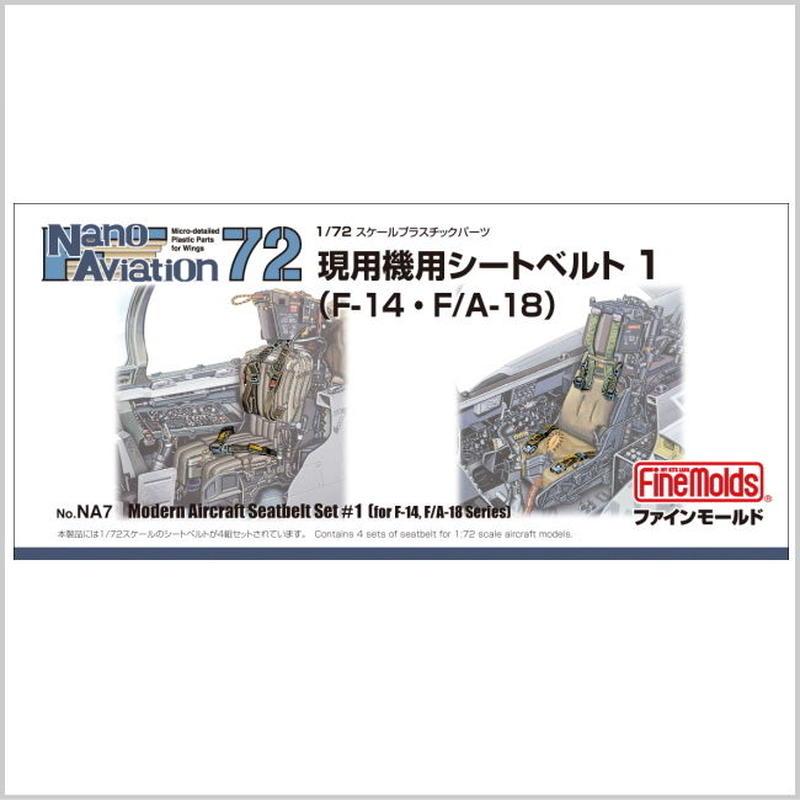 ファインモールド ナノ・アヴィエーションシリーズ 現用機用シートベルト 1 (F-14・F/A-18用)NA7