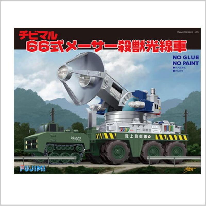 プラモデル フジミ ちびゴジラ2 66式 メーサー殺獣光線車