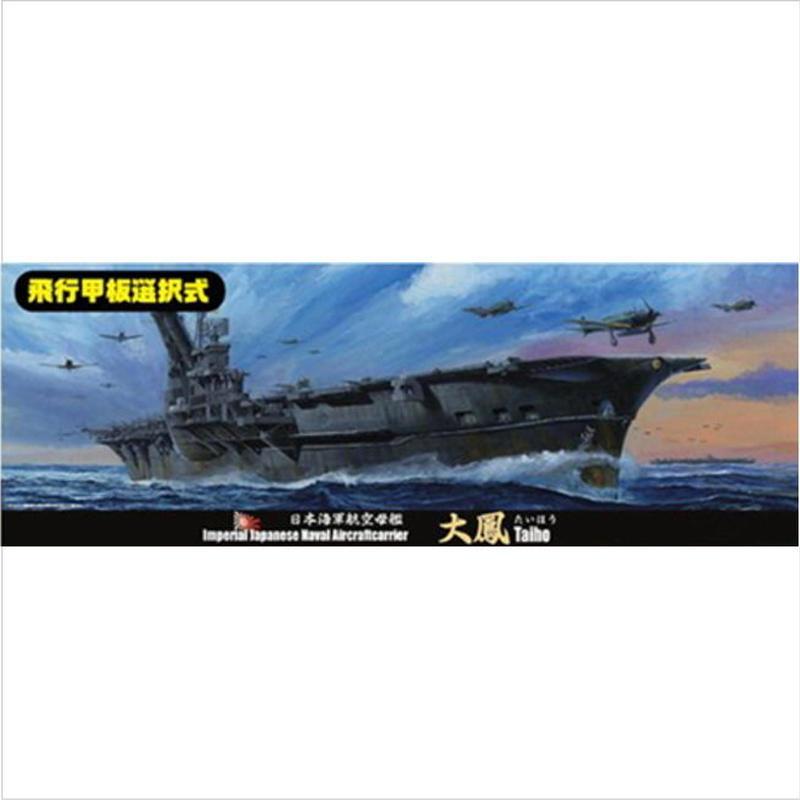 プラモデル フジミ 1/700 特21 日本海軍航空母艦 大鳳 初回限定特典 精密2ピース25mm機銃付き
