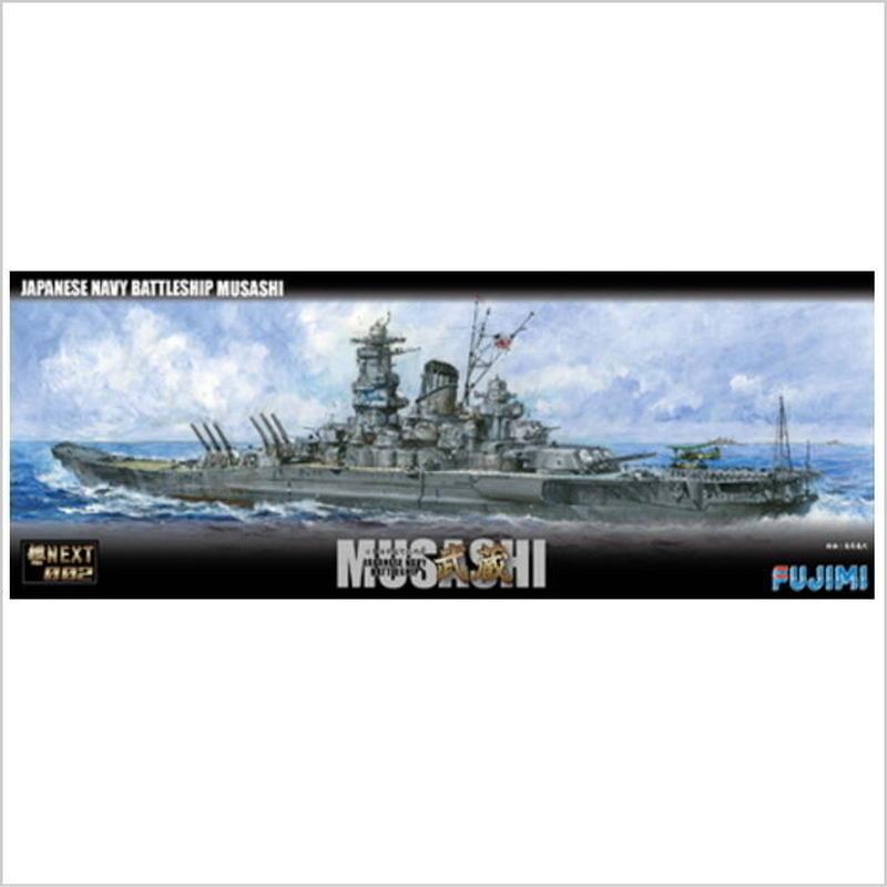プラモデル フジミ 艦NX2 日本海軍戦艦 武蔵