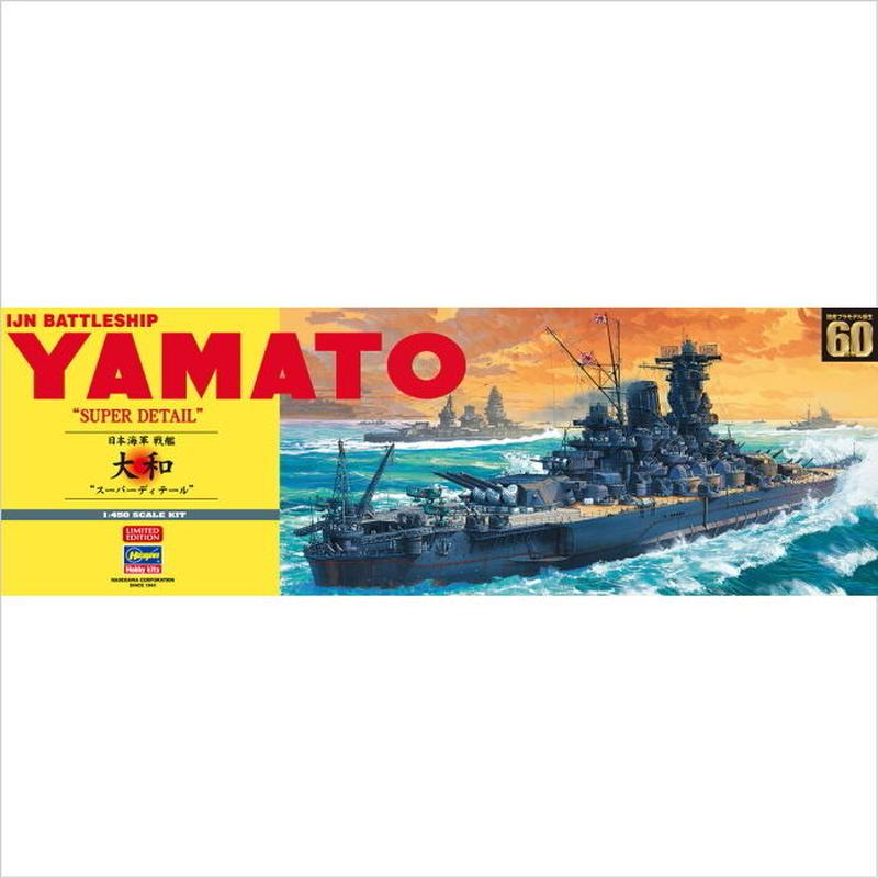 """プラモデル ハセガワ 1/450 日本海軍 戦艦 大和 """"スーパーディテール"""" 限定品 SP392"""