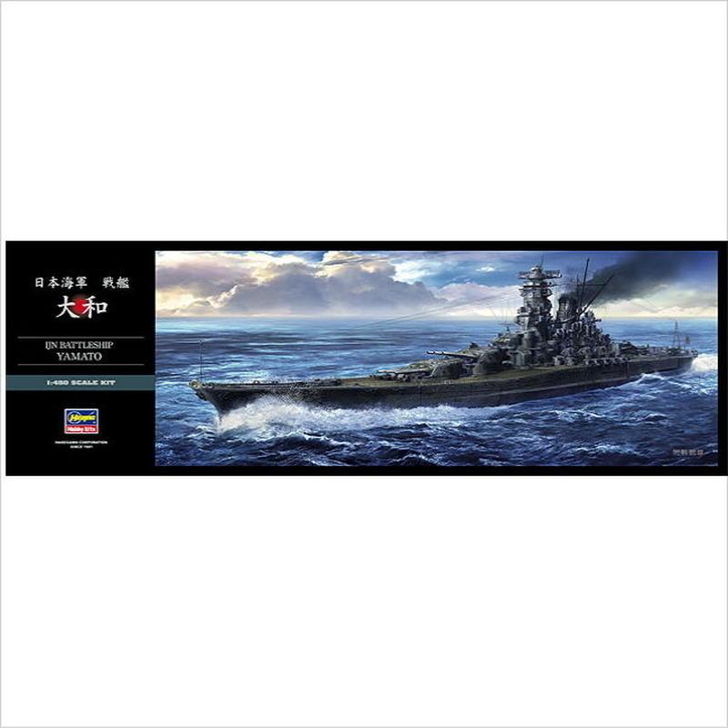 プラモデル ハセガワ 1/450 日本海軍 戦艦 大和 Z01