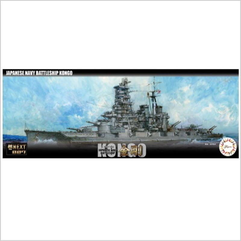 プラモデル フジミ 1/700 艦NEXT7 日本海軍戦艦 金剛
