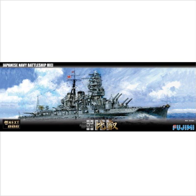 プラモデル フジミ 艦NEXT 1/700 艦NX6 日本海軍戦艦 比叡 特別仕様 (エッチングパーツ付き)