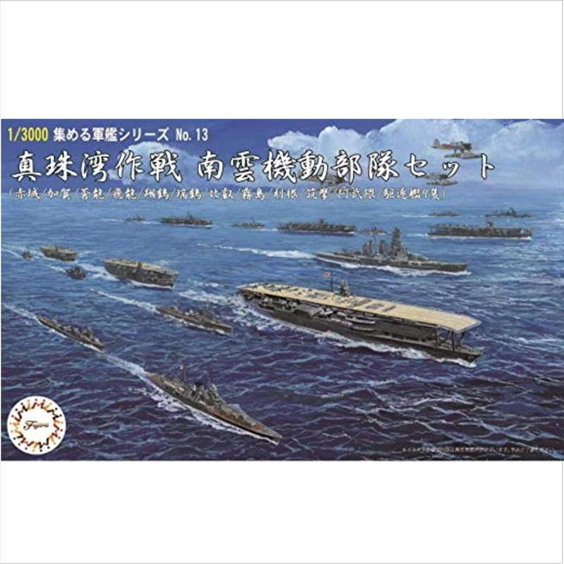 プラモデル フジミ 1/3000 軍艦13 真珠湾作戦 南雲機動部隊セット