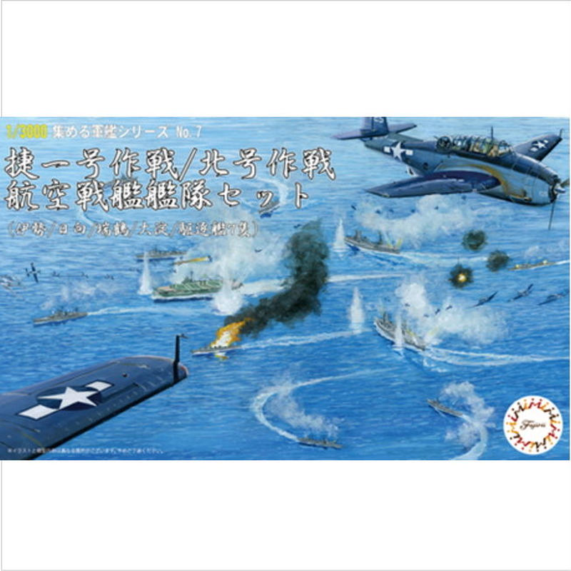 プラモデル フジミ 1/3000 集める軍艦7 捷一号作戦/北号作戦 航空戦艦艦隊セット (伊勢/日向/瑞鶴/大淀/駆逐艦7隻)