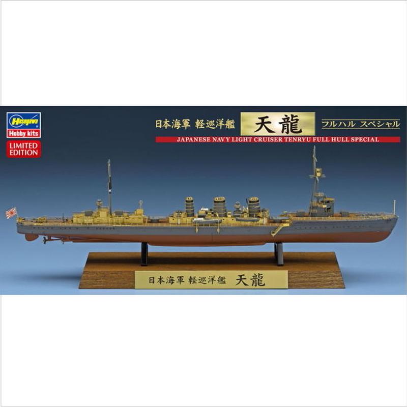 プラモデル ハセガワ 1/700 日本海軍 軽巡洋艦 天龍 フルハル スペシャル リミテッドエディション 特別仕様 CH122