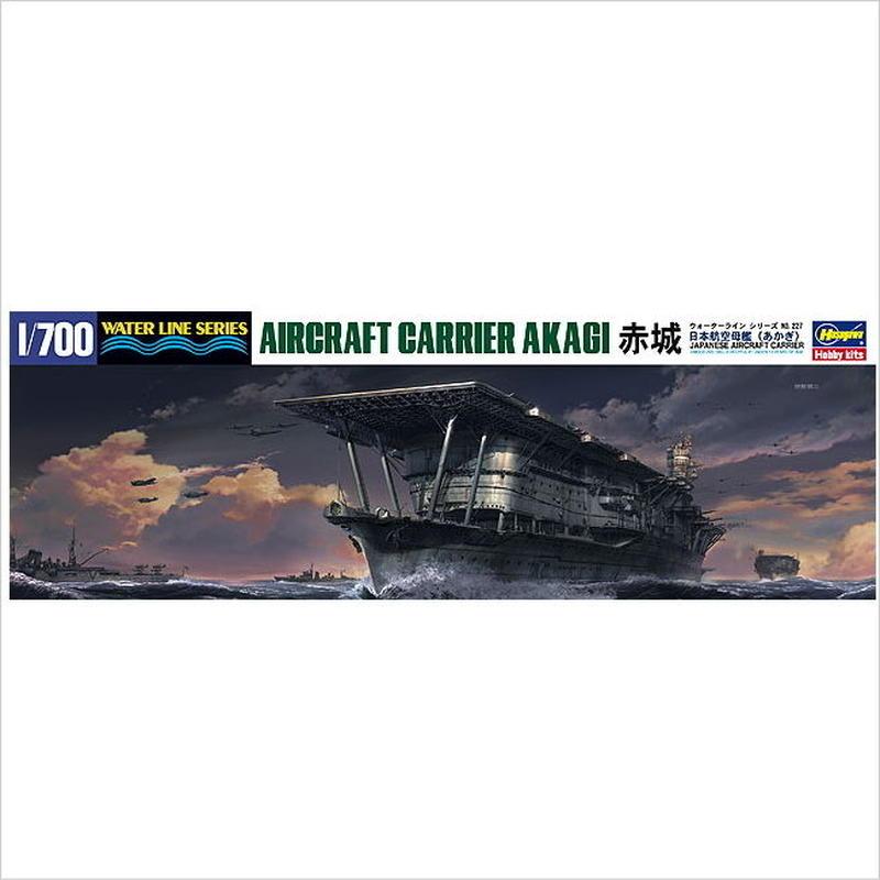 プラモデル ハセガワ 1/700 日本航空母艦 赤城 227