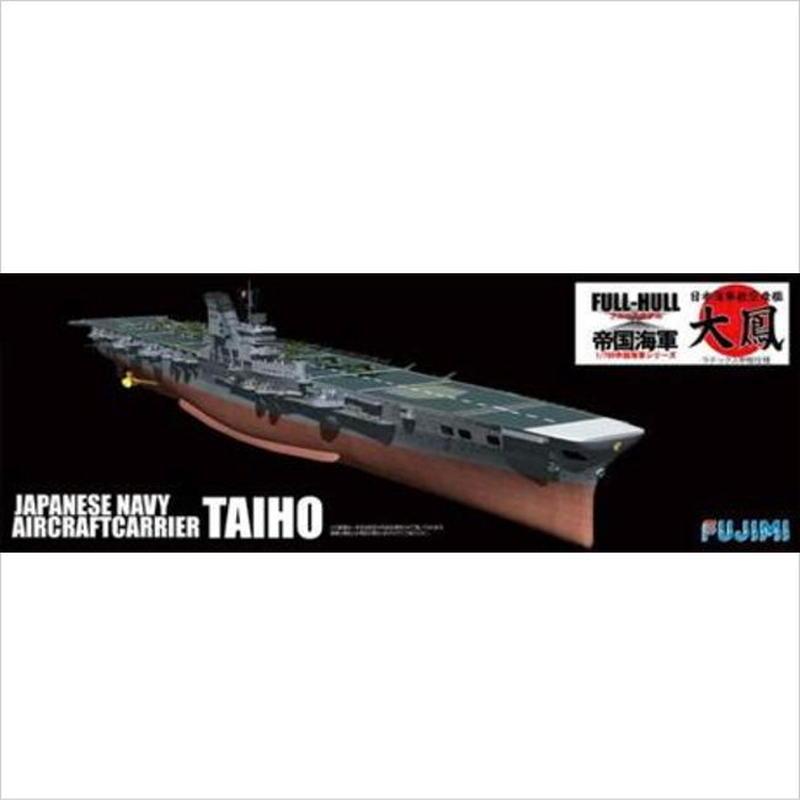 プラモデル フジミ 1/700 FH18 日本海軍航空母艦 大鳳 フルハルモデル