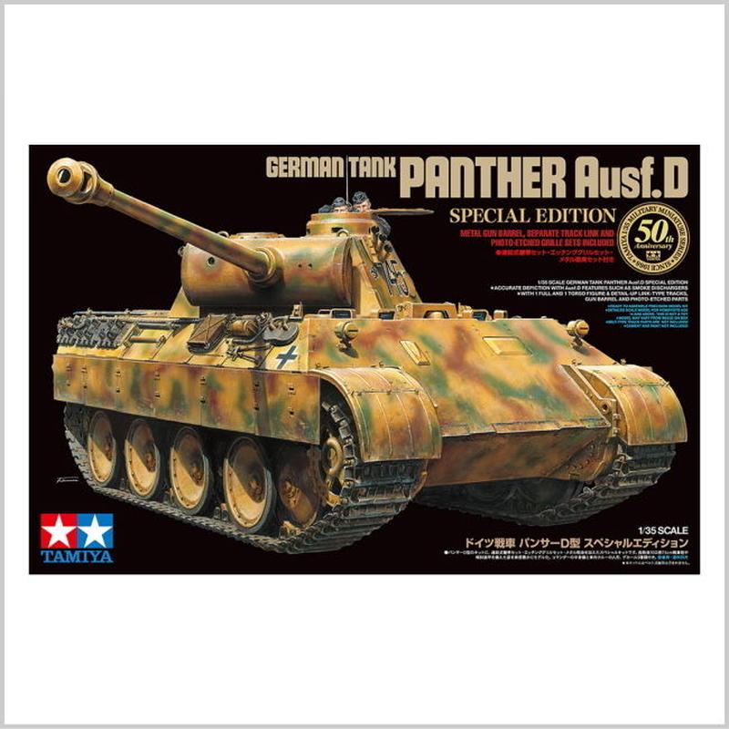 プラモデル タミヤ 1/35 ドイツ戦車パンサーD型 スペシャルエディション MM50周年限定 25182
