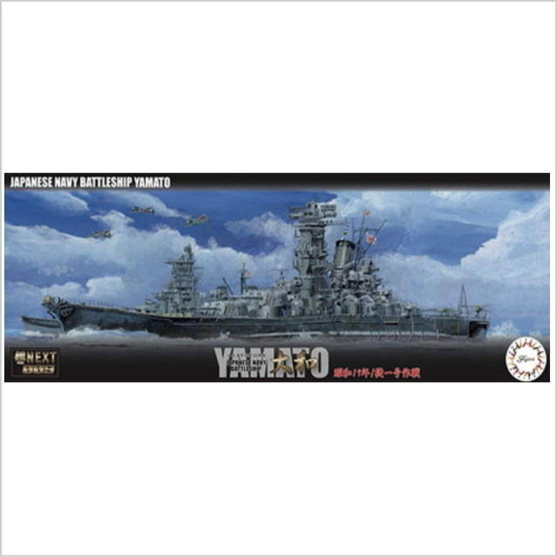 プラモデル フジミ 1/700 艦NX9 日本海軍戦艦 大和 昭和19年/捷一号作戦