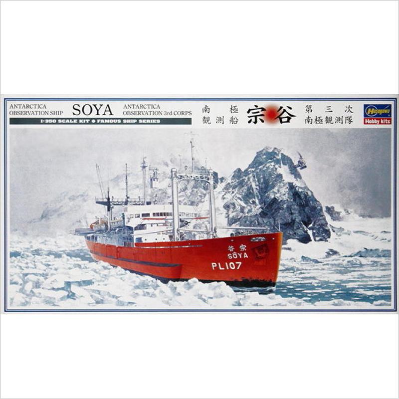 """プラモデル ハセガワ 1/350 南極観測船 宗谷 """"第三次南極観測隊"""" Z23"""
