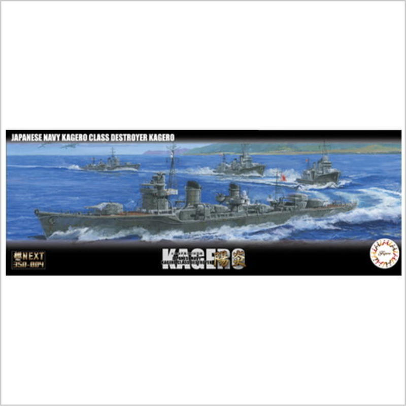 プラモデル フジミ 1/350 艦NX350-4 日本海軍陽炎型駆逐艦 陽炎