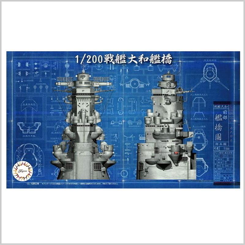プラモデル フジミ 1/200 装備品2 戦艦大和 艦橋