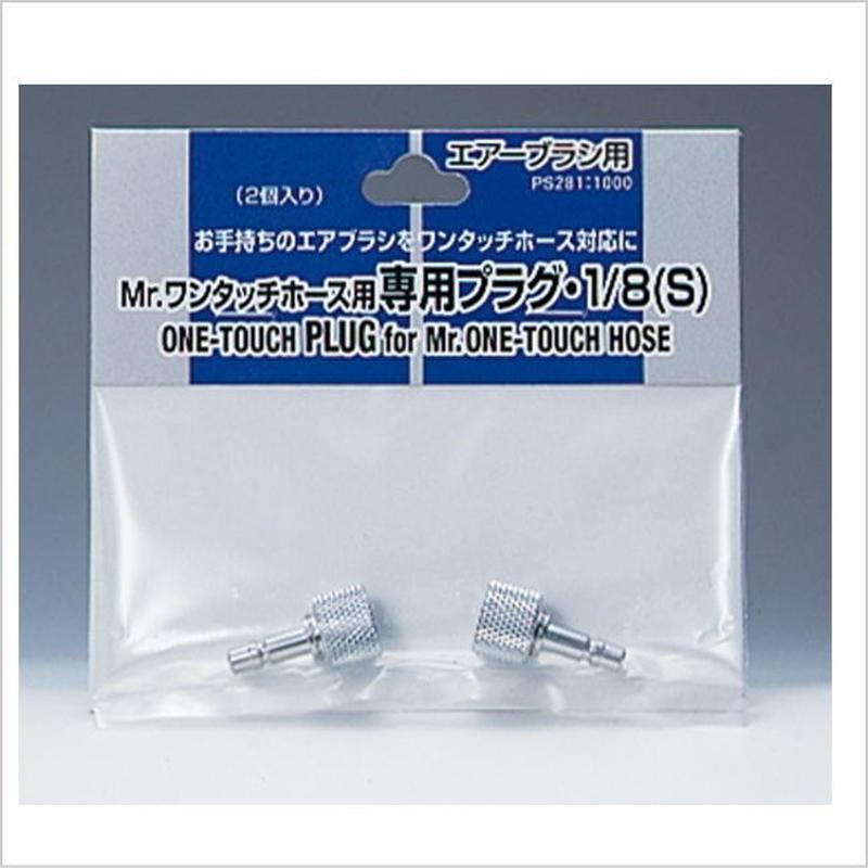 エアブラシ部品 Mr.ワンタッチホース用 専用プラグ・1/8(S)PS281