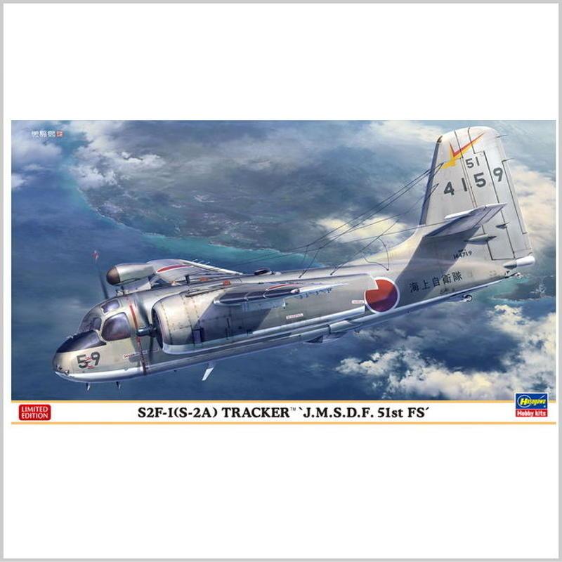 """プラモデル ハセガワ 1/72 S2F-1(S-2A)トラッカー """"海上自衛隊 第51航空隊"""" 限定品"""