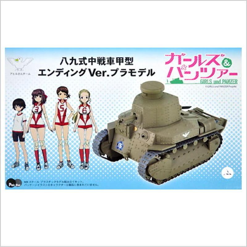 プラモデル ピットロード ノンスケール PD27「ガールズ&パンツァー 八九式中戦車甲型 エンディングVer.」