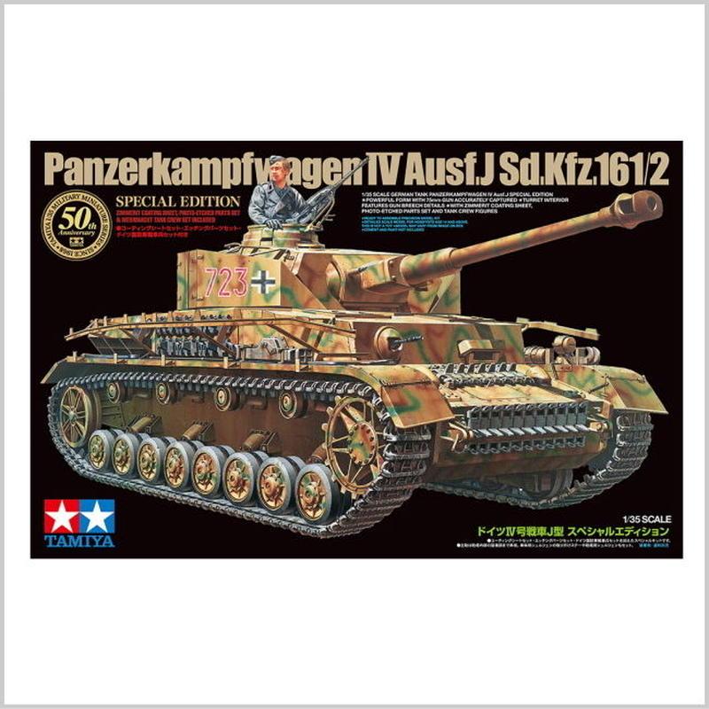 プラモデル タミヤ 1/35 ドイツIV号戦車J型 スペシャルエディション MM50周年限定 25183