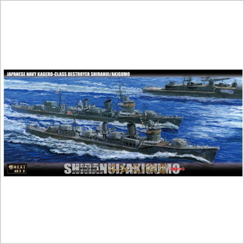 プラモデル フジミ 1/700 艦NX11 日本海軍陽炎型駆逐艦 不知火/秋雲(開戦時)2隻セット