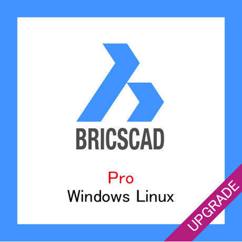 BricsCAD V19 Pro All-in アップグレード
