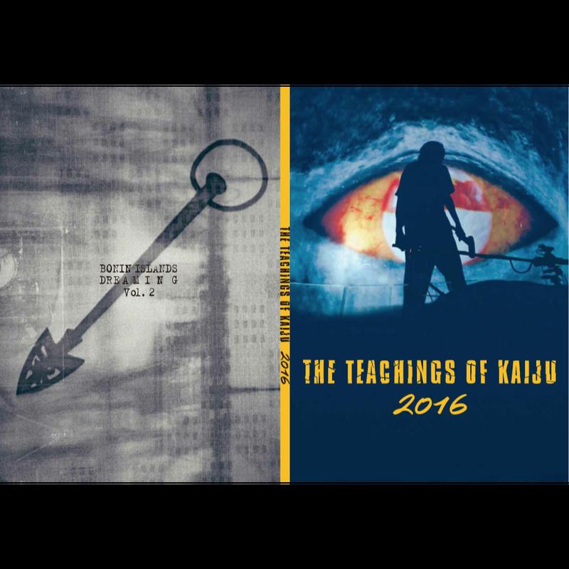 舞台『怪獣の教え』六本木ブルーシアター パンフレット 2016
