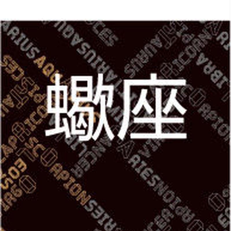 まーさの「2018年下半期占い帳」蠍座 電子書籍(PDF)