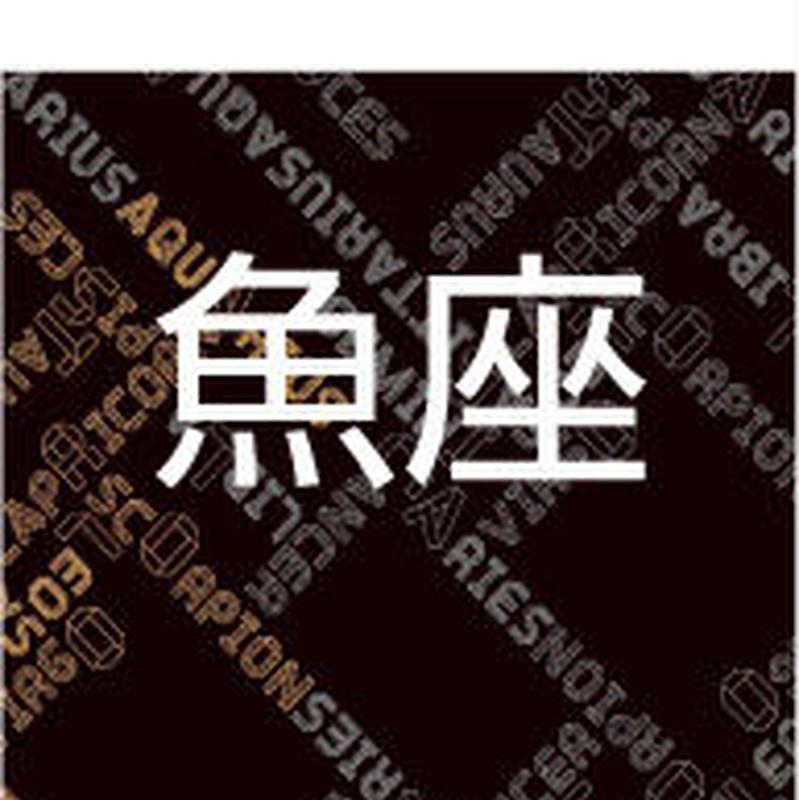 まーさの「2018年下半期占い帳」魚座 電子書籍(PDF)