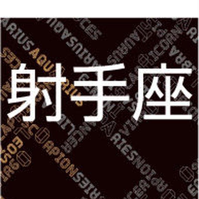 まーさの「2018年下半期占い帳」射手座 電子書籍(PDF)