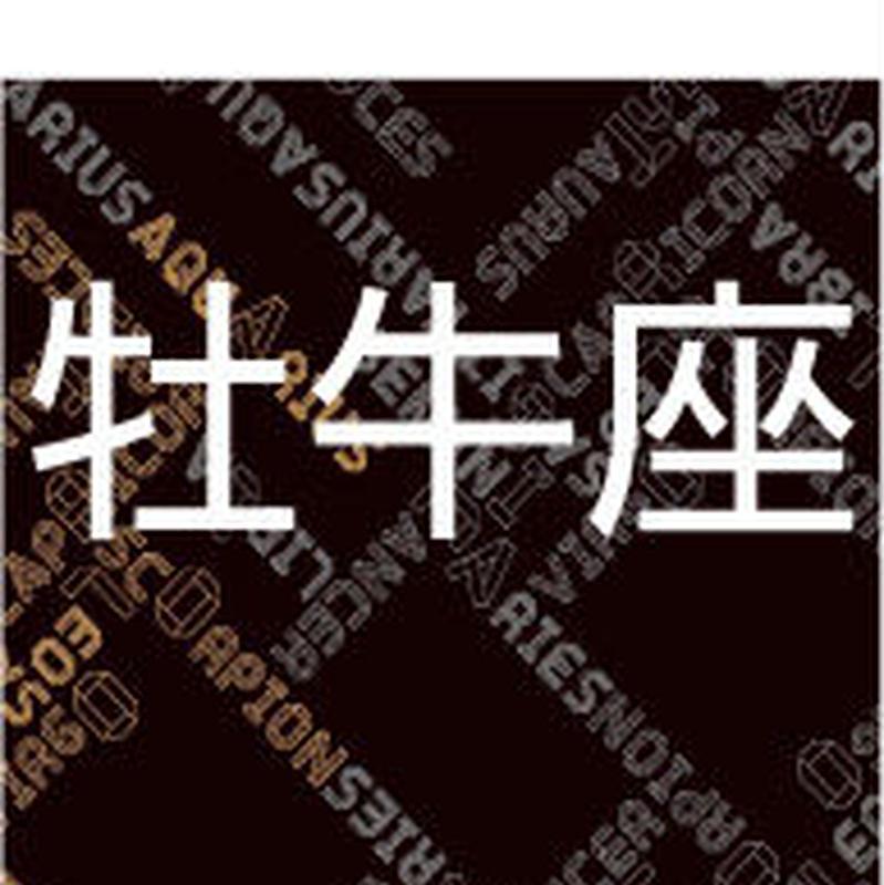 まーさの「2018年下半期占い帳」牡牛座 電子書籍(PDF)