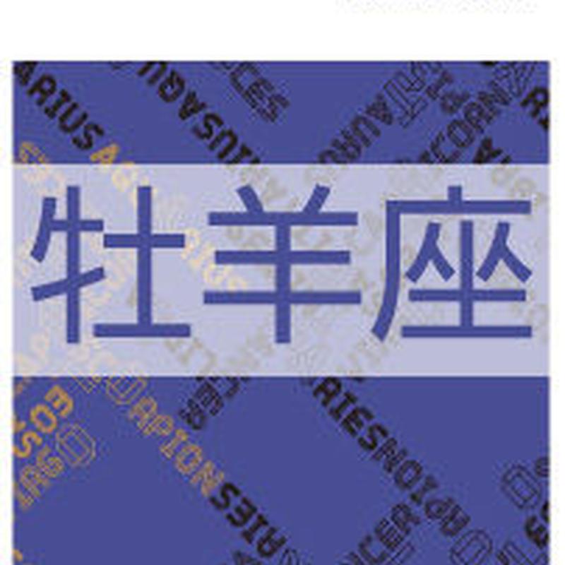 まーさの「2016年下半期占い帳」牡羊座 電子書籍(PDF)