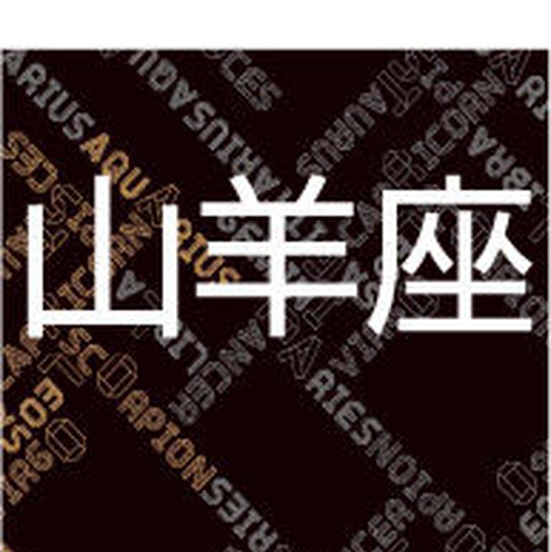 まーさの「2018年下半期占い帳」山羊座 電子書籍(PDF)